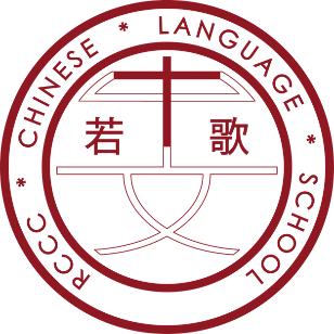 Chinese-School-Logo (1)